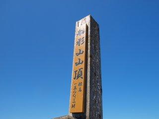 s07船形山山頂1