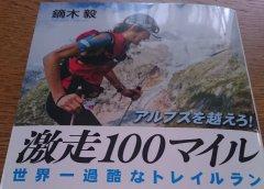 s激走100マイル