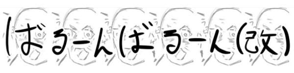 KAMIESHIはるばる