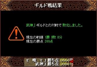 VS武神4