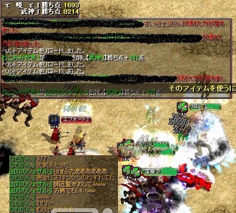 VS武神2