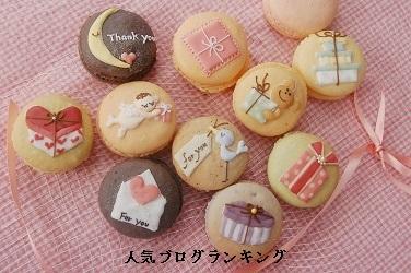 甘いクッキーから学ぶ ホワイトデーとモテガール2