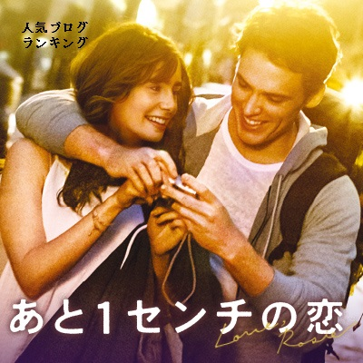 恋愛映画から学ぶモテテクと新しい恋の世界2