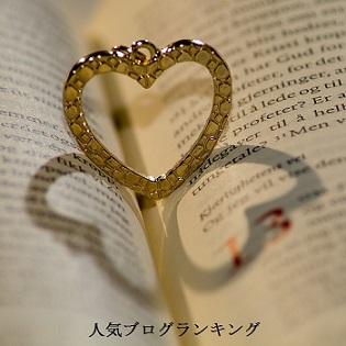 紹介のコメントを頂きました~恋愛面での気づきがあるブログ~1