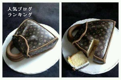 モテる女が愛用するルイヴィトンのバッグ?じゃなくてケーキ1