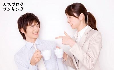 モテる女の知識と会話力~後編~1