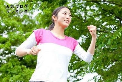 モテる女の私生活~健康な身体を手に入れる為の4つの鍵~2