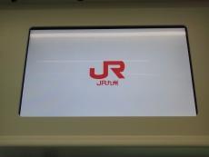 JR九州ロゴだけに