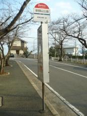 安部山公園バス停