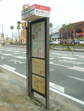愛宕神社入口バス停