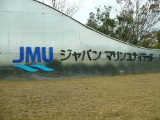ジャパンマリンユナイテッドロゴ