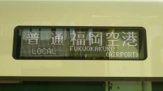 福岡空港行き
