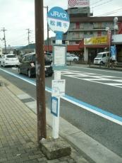 松縄手バス停(西日本JRバス)