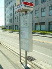 中原高木病院前バス停