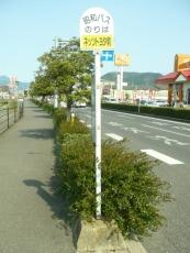 ネッツトヨタ前バス停