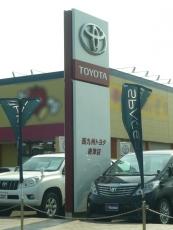 近くには別のトヨタ店が