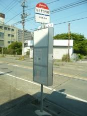 大川市役所前バス停