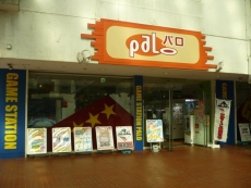 パロ京橋店