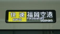 快速 福岡空港行き