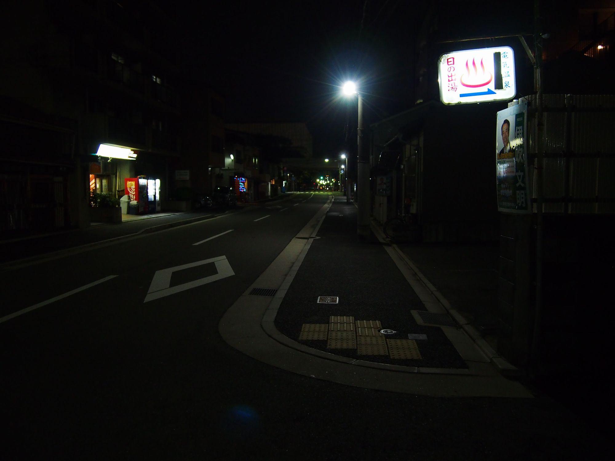 京都市南区 日の出湯 表通り