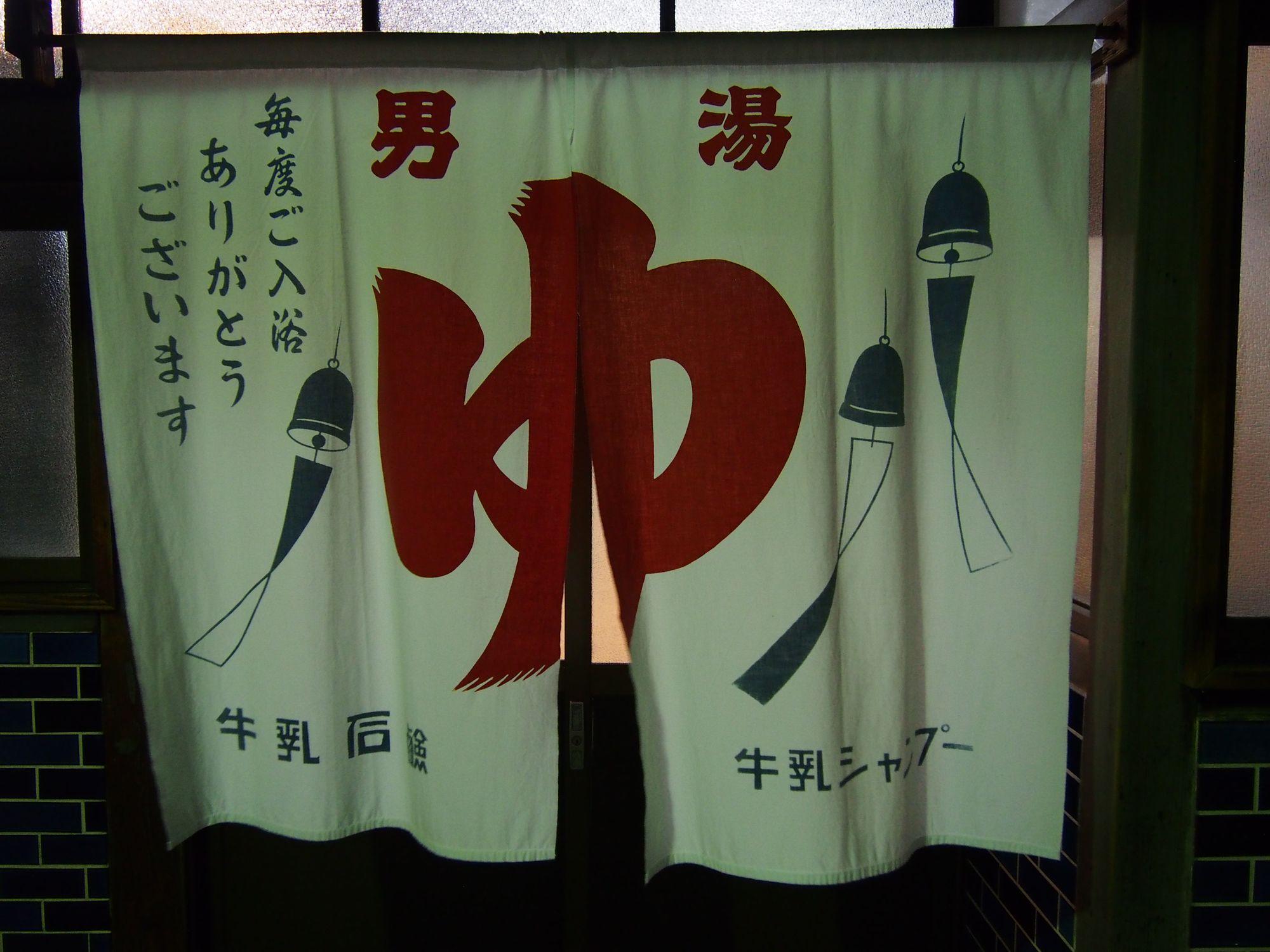 京都市南区 日の出湯 男湯のれん