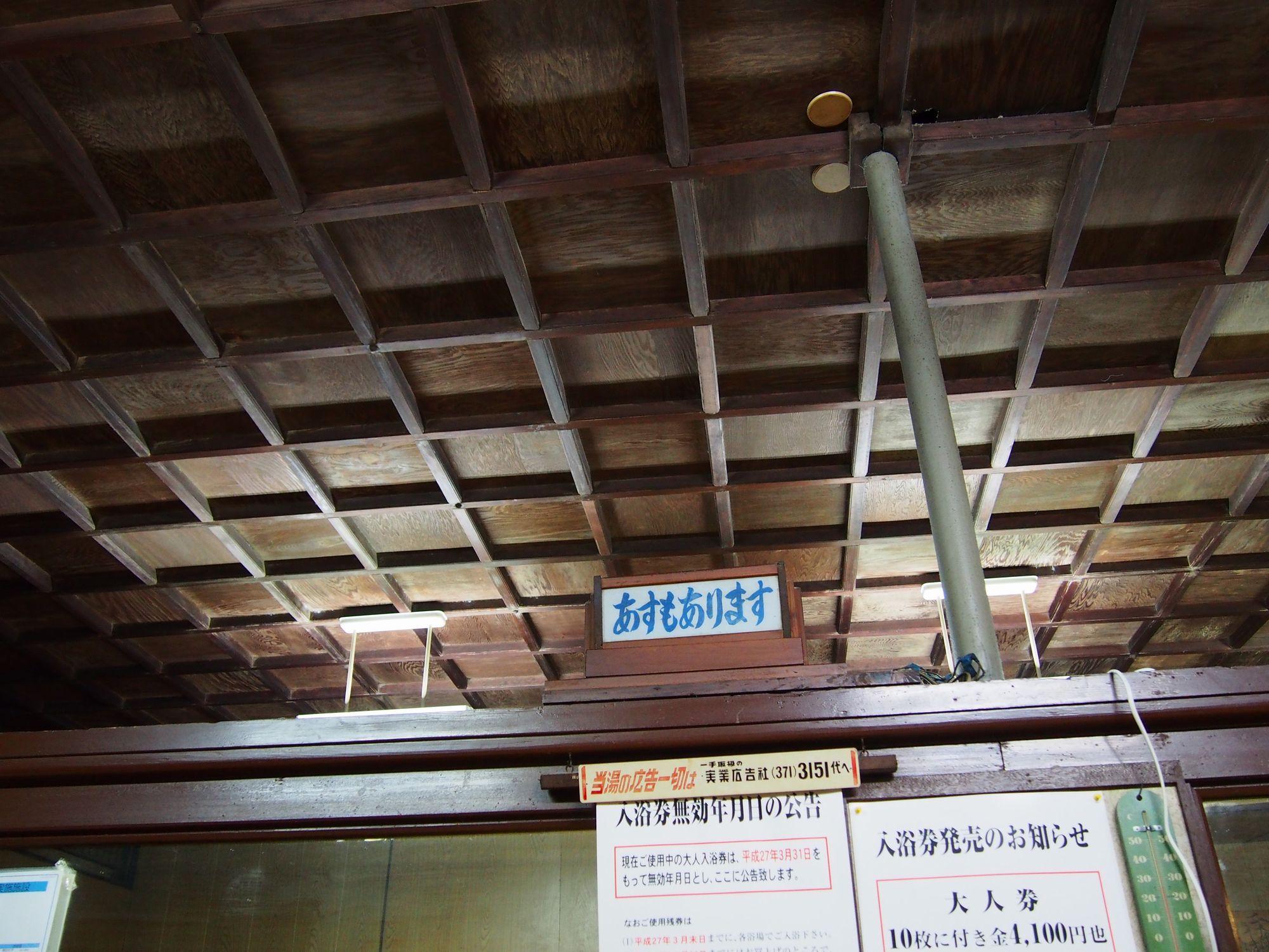 京都市南区 日の出湯 あすもあります