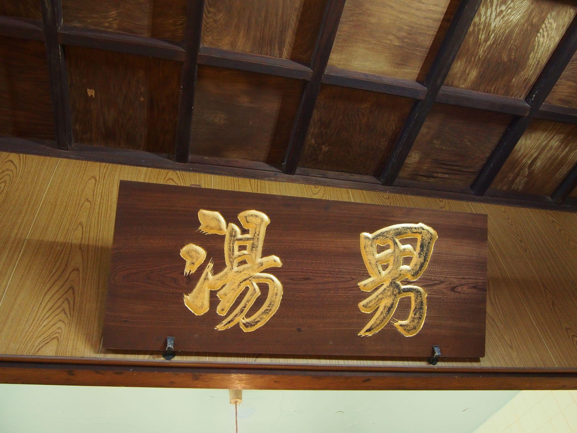 京都市南区 日の出湯 男湯の額