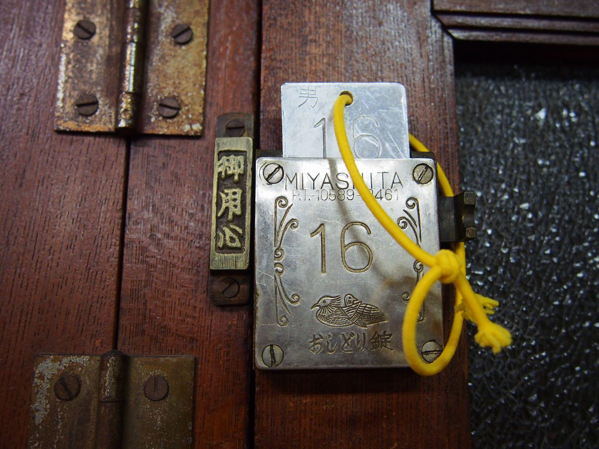 京都市南区 日の出湯 おしどり錠