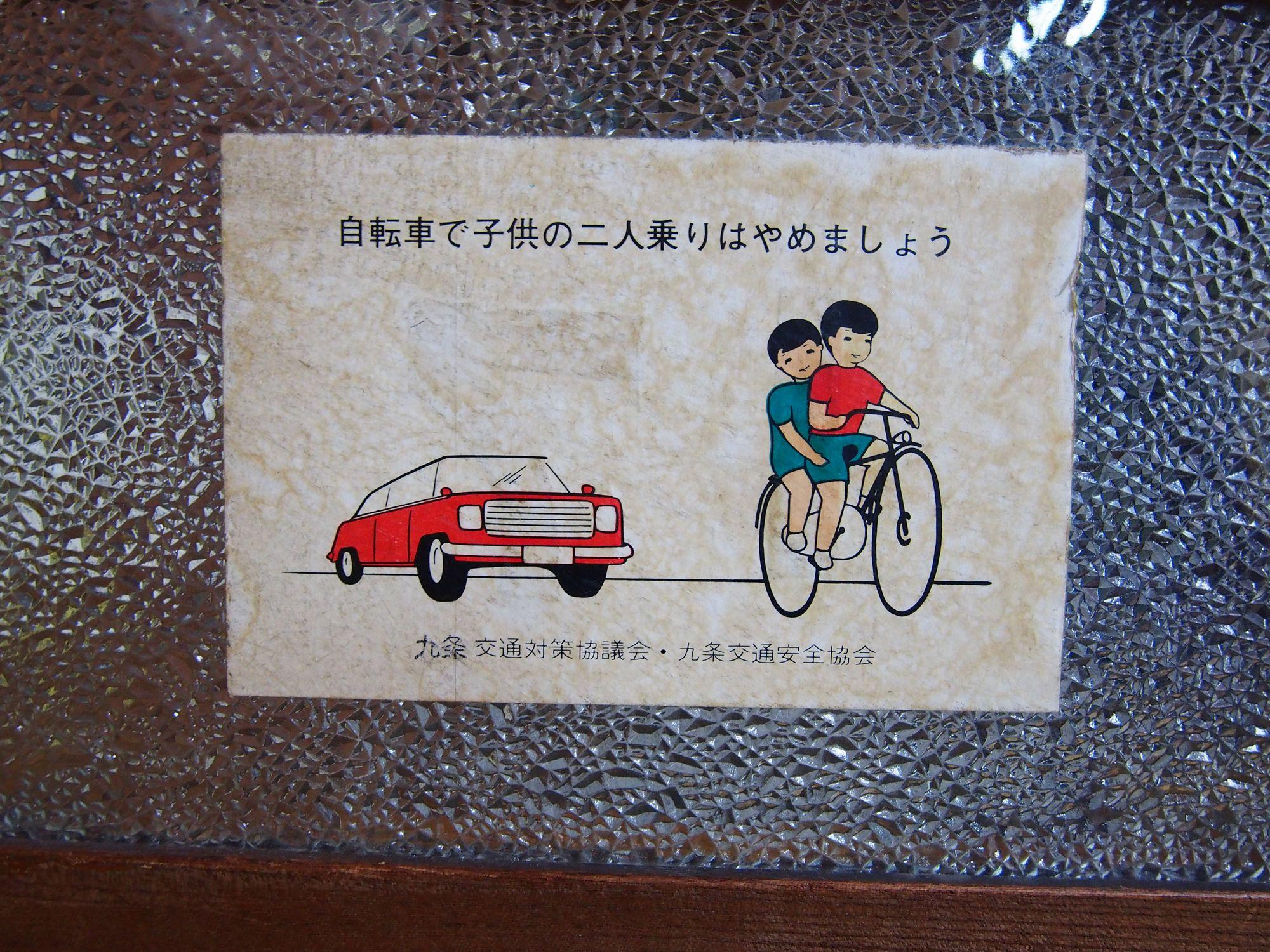 京都市南区 日の出湯 ロッカー(裏)