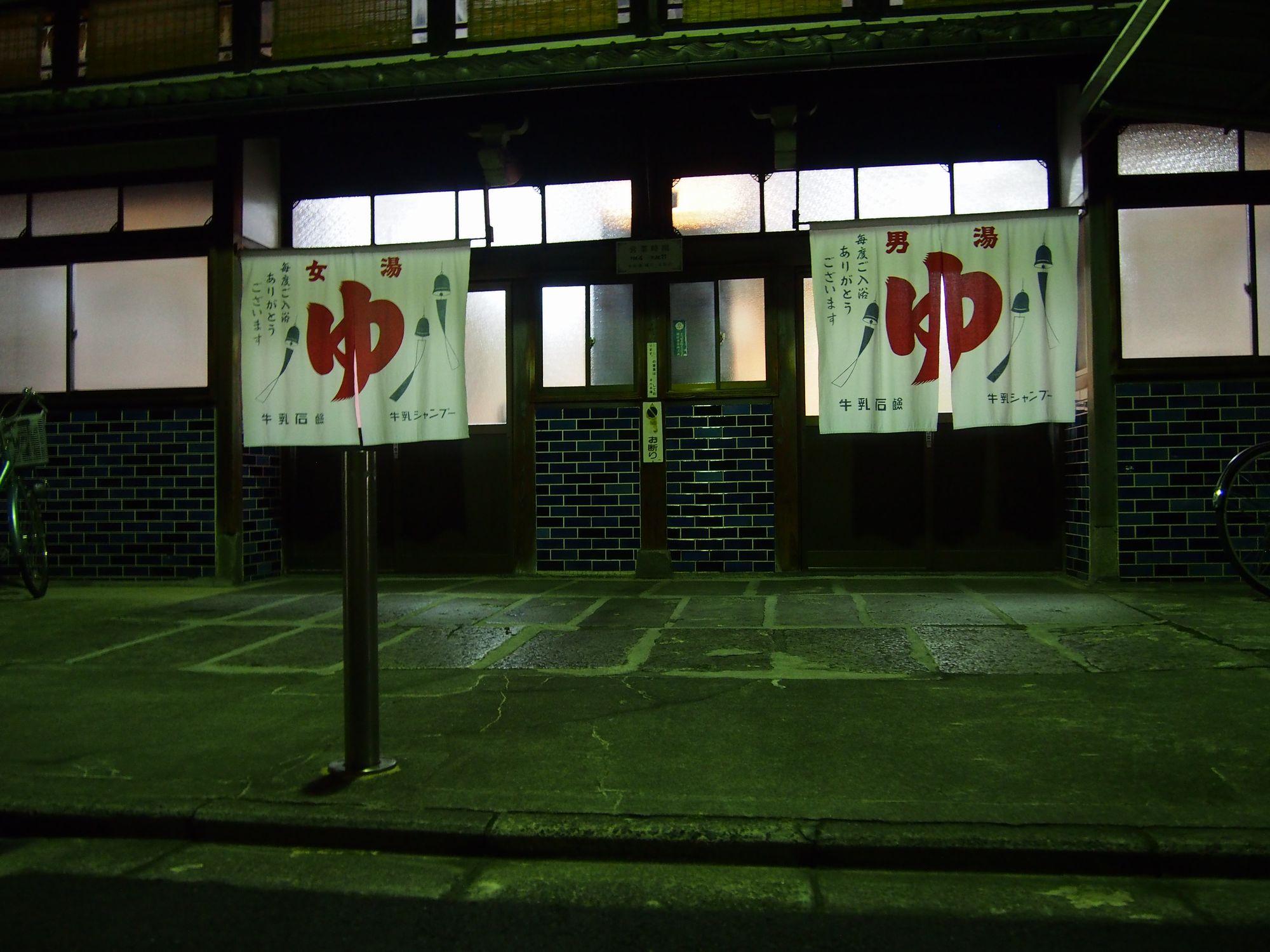 京都市南区 日の出湯 入口