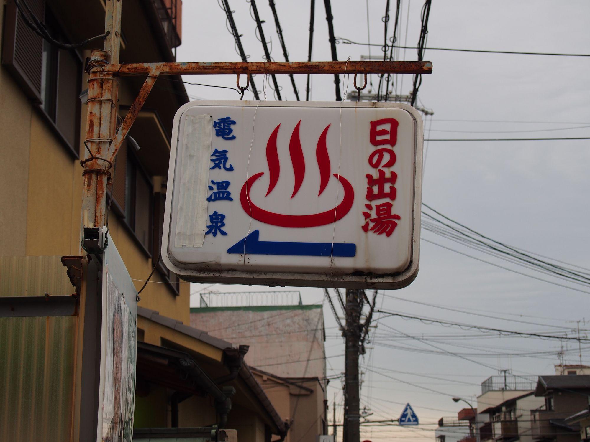 京都市南区 日の出湯 案内板