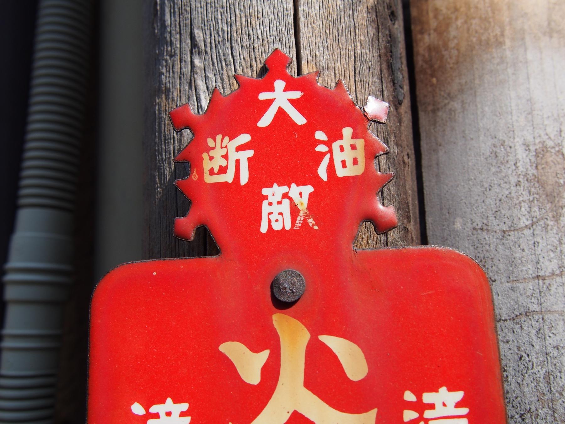 滝野川 火の用心プレート