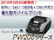 top_pw208.jpg