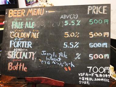 3ビールメニュー0626