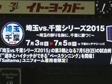 3埼玉VS千葉シリーズ0703