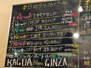 7本日のクラフトビール0719