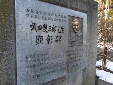 武田斐三郎先生顕彰碑