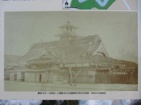 慶応4年(1868年)に撮影された箱館奉行所の古写真