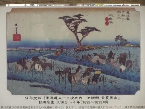 保永堂版「東海道五十三次之内 池鯉鮒 首夏馬市」