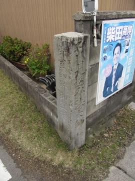 見返弘法大師道道標