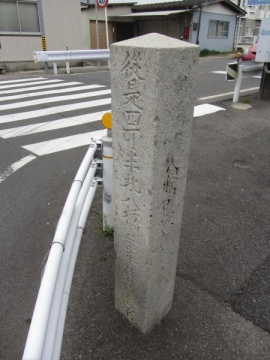 元禄の道標