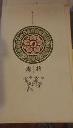 麻雀ノート