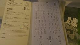 麻雀ノート2