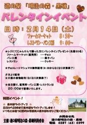 道の駅青木イベント