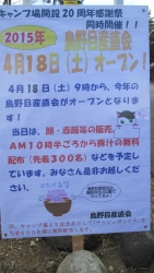 2015鳥野目産直会