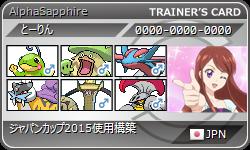 2015JapanCup
