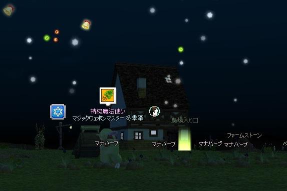 mabinogi_2014_12_22_005.jpg