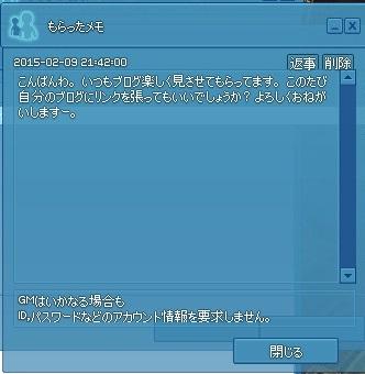 mabinogi_2015_02_09_001.jpg
