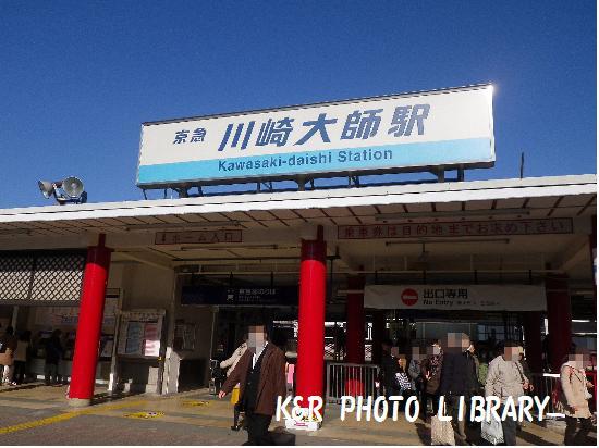 1月11日京急川崎大師駅