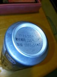 150321_頂いたビールは